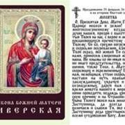молитва к иверской божьей матери о здравии лучшей работы