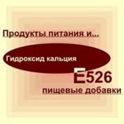 Кальций гидроокись Е526 Эмульгатор фото