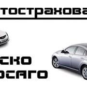 Автострахование осаго и каско в Ростове-на-Дону фото