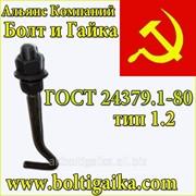 Болт фундаментный изогнутый, тип 1.2 м12х1000 сталь 3. ГОСТ 24379.1-80 (вес шпильки 0.92 кг)