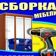 Сборка - разборка мебели новой и б/у, при переезде фото