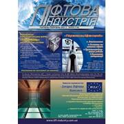 """Журнал """"Лифтовая Индустрия"""" фото"""