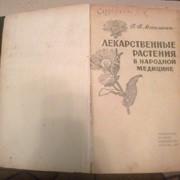 Очень редкая книга фото