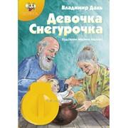 Диафильм Девочка Снегурочка фото