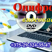 Оцифровка, перезапись видеокассет на DVD диски фото