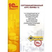 Центр Сертифицированного Обучения (ЦСО) фото