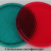 Сигнальные светофильтры фото