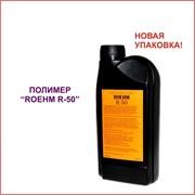 Жидкий фотополимер Roehm фото