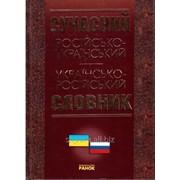 Сучасний російсько-український українсько-російський словник (2005 год) фото