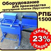 РПБ-1500 для производства брусчатки фото