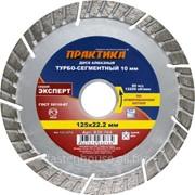 Диск алмазный турбо-сегментный Эксперт-бетон 125*22, 10мм фото