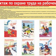 Плакаты и стенды инструктаж по охране труда фото