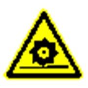 Предупреждающий знак, код W 22 Осторожно. Режущие валы фото