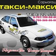 Вызов Такси-Макси Сарыагаш фото