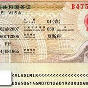 Оформление виз, Визы Китай,(группа-4000тг,1- разовая 8200,годовая 17500,водительская 53000) фото