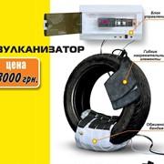 Вулканизатор для шин ОЛКО-1 фото