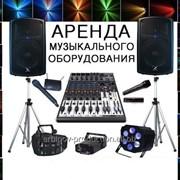 Музыкальное оборудование в аренду, прокат в Алматы фото