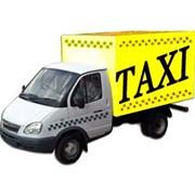 Грузовое такси фото
