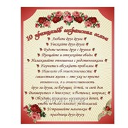 Панно декоративное 10 принципов сохранения семьи Артикул: 041001мдф200008 фото