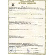 Сертификат соответствия ТР Таможенного Союза фото