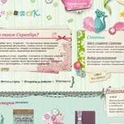 Сайт магазина товаров для скрапбукинга Scrapbook фото