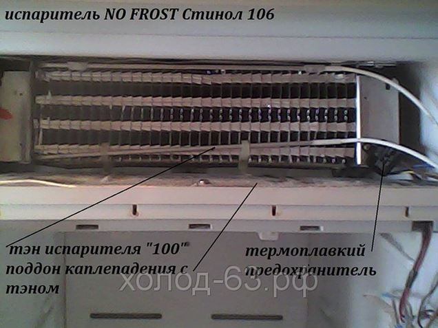 Ремонт холодильника стинол 107 своими руками видео