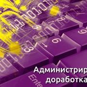 Администрирование сайтов, техподдержка, контент-менеджмент фото