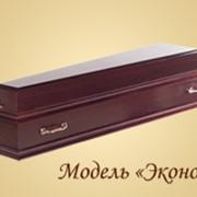 """Гроб модель """"Эконом"""""""