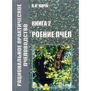 Корж В.Н. Роение пчел фото