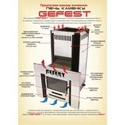 Печь угольно-дровяная GEFEST II фото