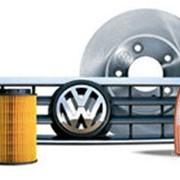 Запчасти для иномарок марки Volkswagen фото
