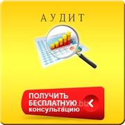Аудит рекламных компаний фото