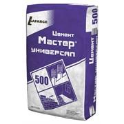 Цемент тарированный Лафарж Мастер Про Воскресенск марка 500Д20Б фото