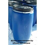 Пластиковая бочка б/у  227 литров фото