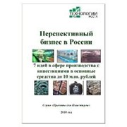 Перспективный бизнес в России. 7 идей в сфере производства с инвестициями до 10 млн. рублей фото