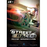 3D Стерео фильмы Стритрейсеры - Streetracers фото