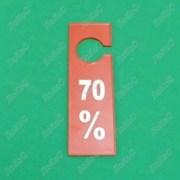 Табличка для торгового зала 70%, красная, В-160-70% фото