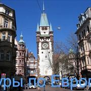 Туры по Европе. фото