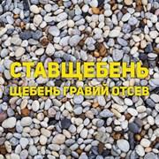Продажа гравия рядового 0-150 в Ставрополе. фото