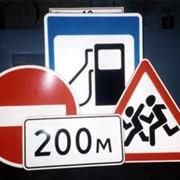 Знаки дорожные купить в Омске фото