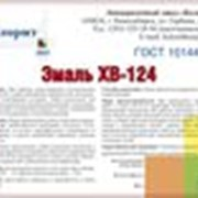 Эмаль ХВ-124 ГОСТ 10144-89 фото