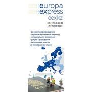 Компания Europa Express предоставляет услуги визового сопровождения! фото