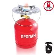 Комплект газовый кемпинговый 8 л. INTERTOOL GS-0008 фото