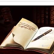 Юридическая консультация для юридических лиц фото