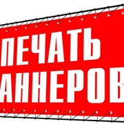 Баннер фото