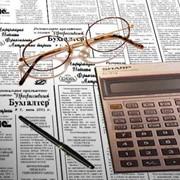 Ведение бухгалтерского учета на предприятии (услуги бухгалтерского учета) фото