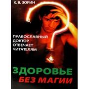 """Книга """"Здоровье без магии"""". Зорин К. В."""