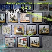 Демонстраций комплект по электричеству и магнетизму ФДЭ фото