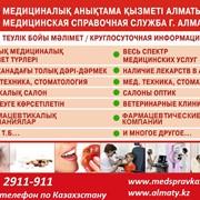 Информация о медицинских услугах в медицинских центрах города фото