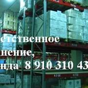 Ответственное хранение товара в г. Курске фото